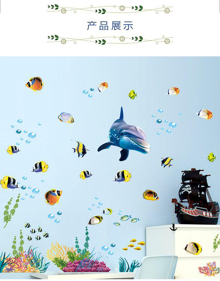(可移除)海洋世界装饰贴纸儿童房墙贴