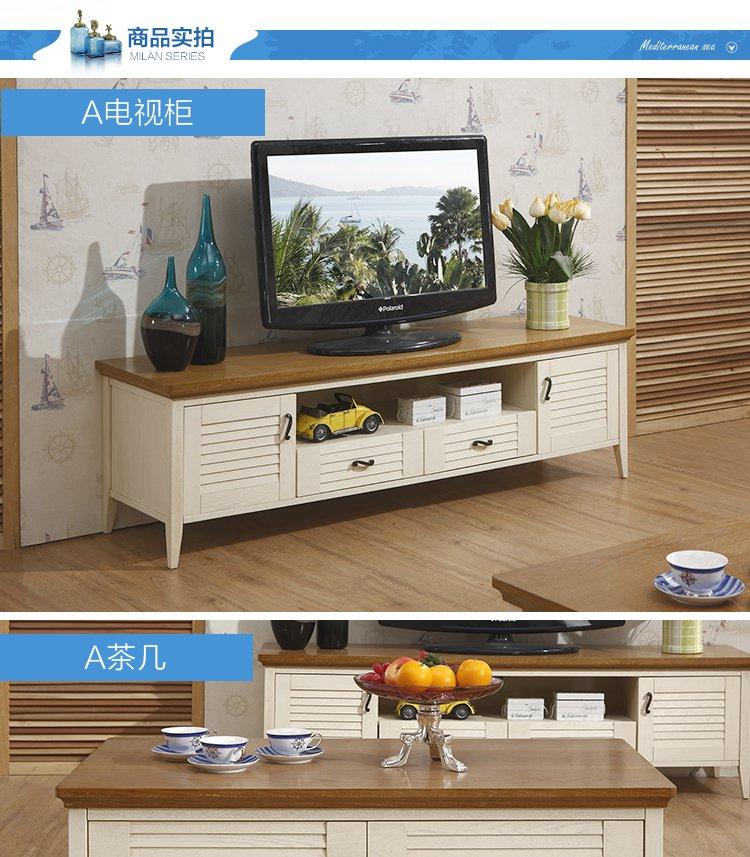 618 米兰地中海复古电视柜茶几组合