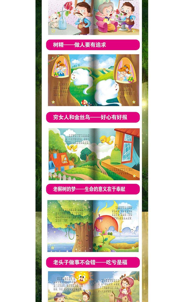 迪士尼经典童书大回顾 3-6岁小小绘本—安徒生童话第②辑(20册)  售后