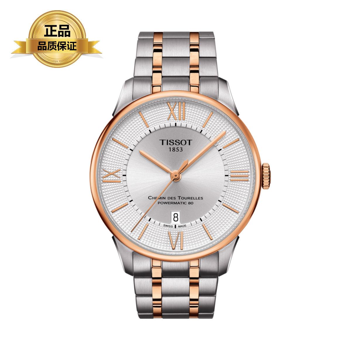 天梭瑞士天梭杜鲁尔 T0994072203802机械男表男士手表HAT099.407.22.038.02