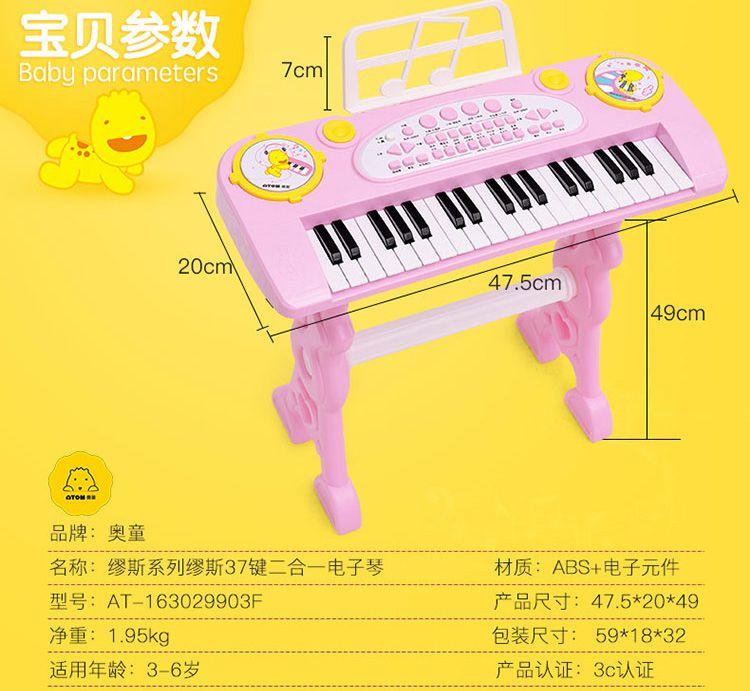 奥童 缪斯系列37键电子琴(粉色)