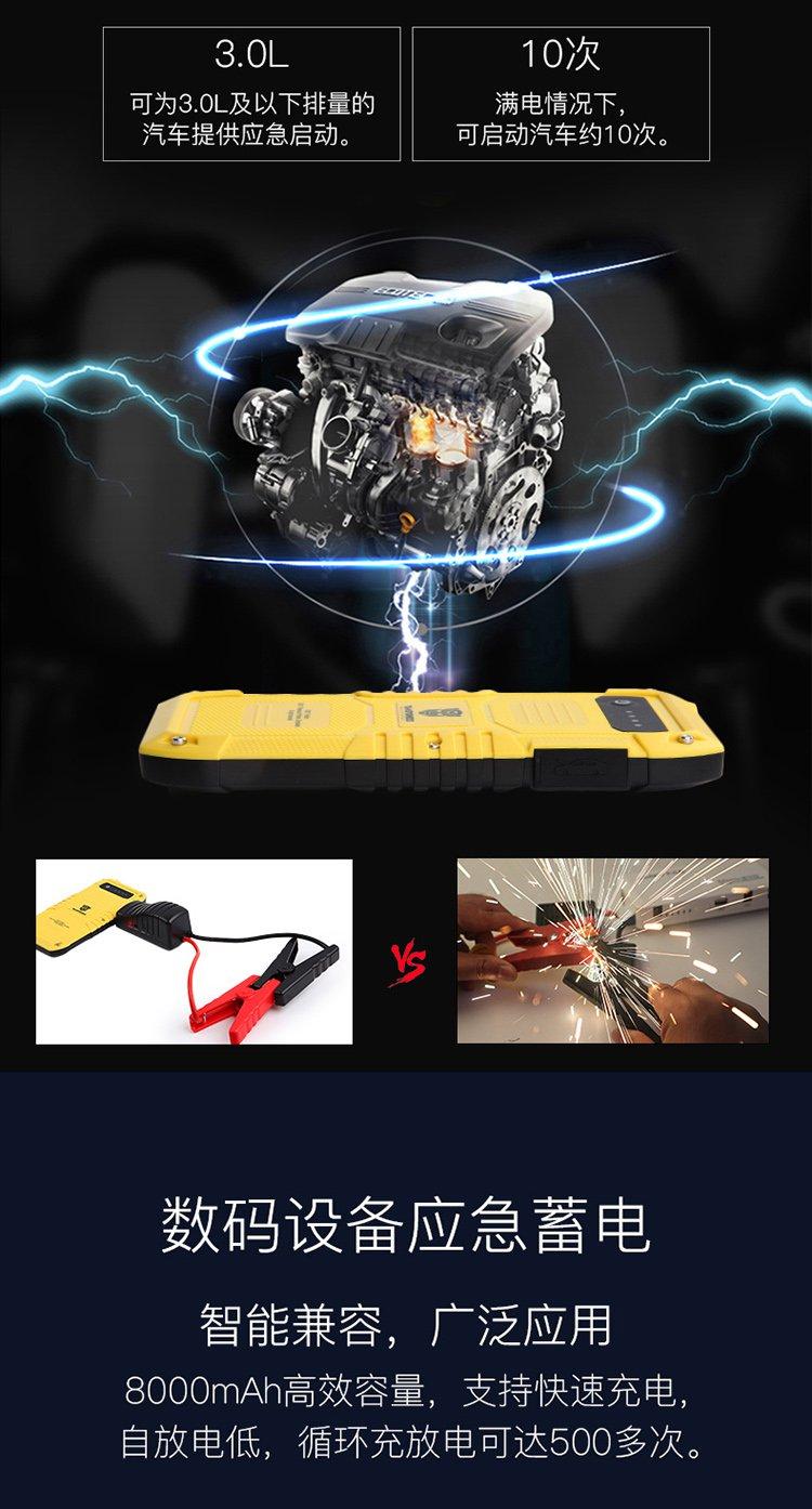 多功能汽车应急启动电源车载移动电源充电宝