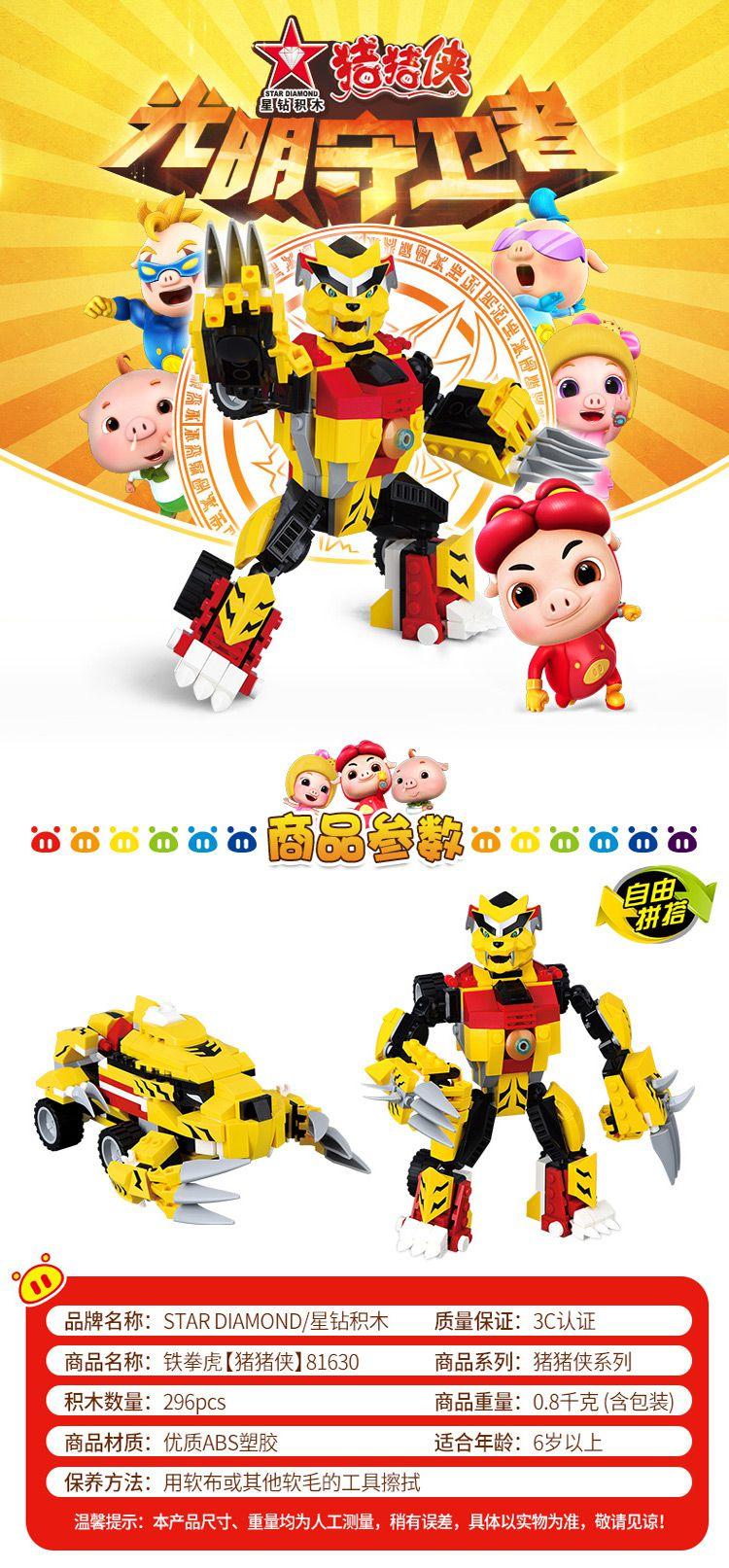 【猪猪侠主题礼盒装】 一套玩具两种玩法 铁拳虎