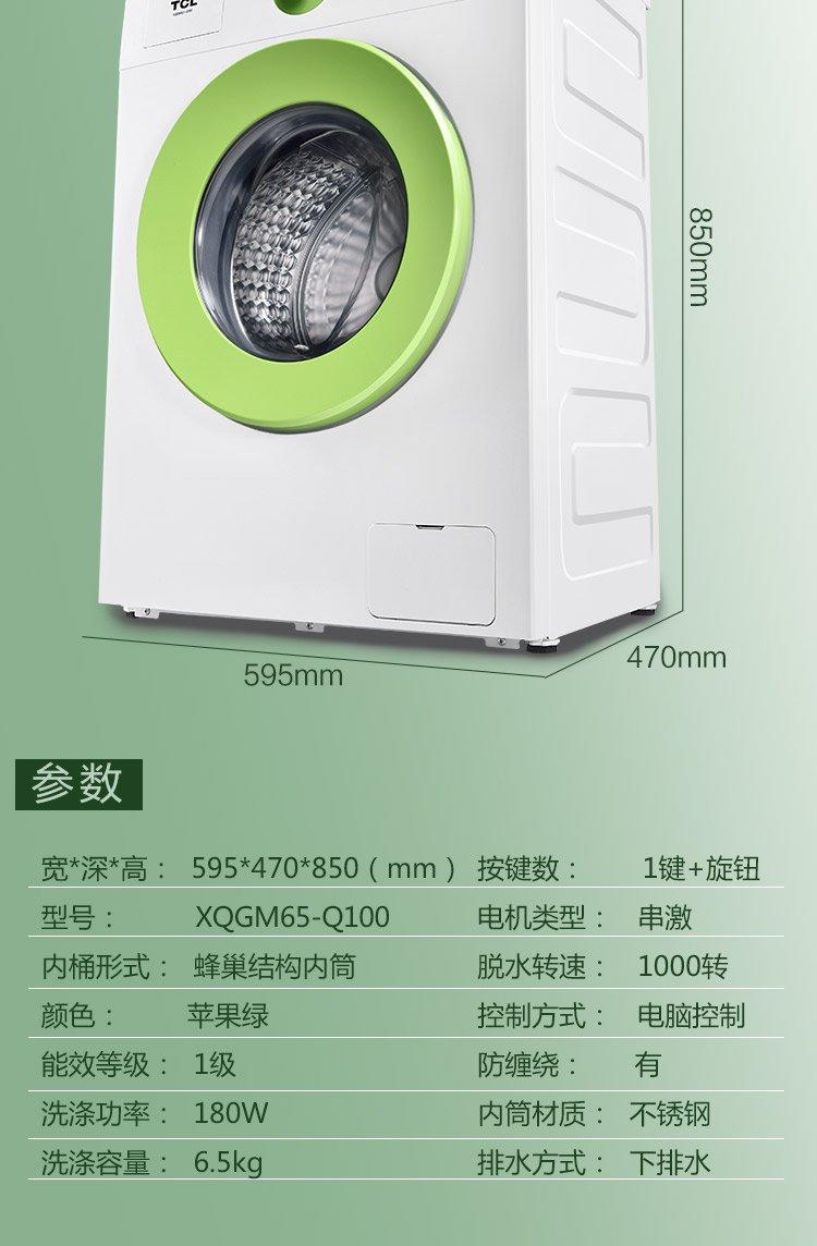 tcl xqgm65-q100 全自动静音滚筒洗衣机