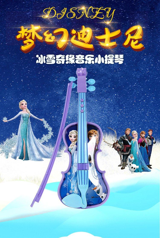 迪士尼婴幼儿童迪士尼冰雪奇缘音乐小提琴早教启蒙玩具