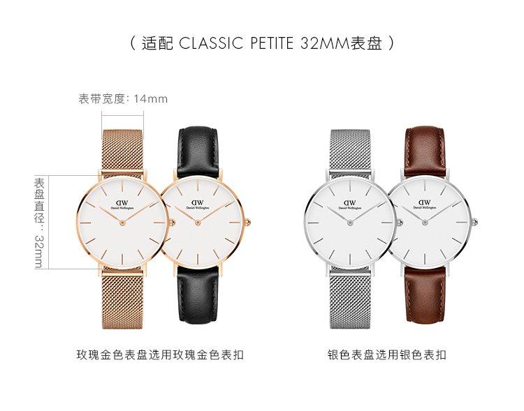 【专柜同步】dw 玫瑰金钢带编织表带适配32mm petite手表
