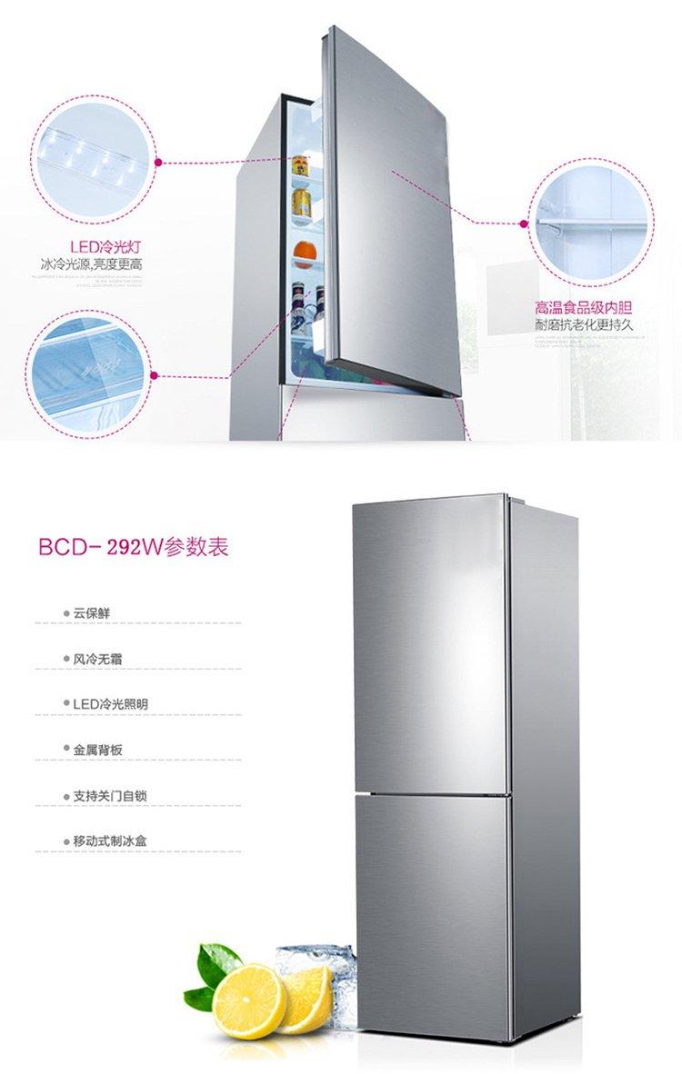 帝度冰箱洗衣机专场直发货 帝度(diqua)bcd-292w292升 风冷两门冰箱