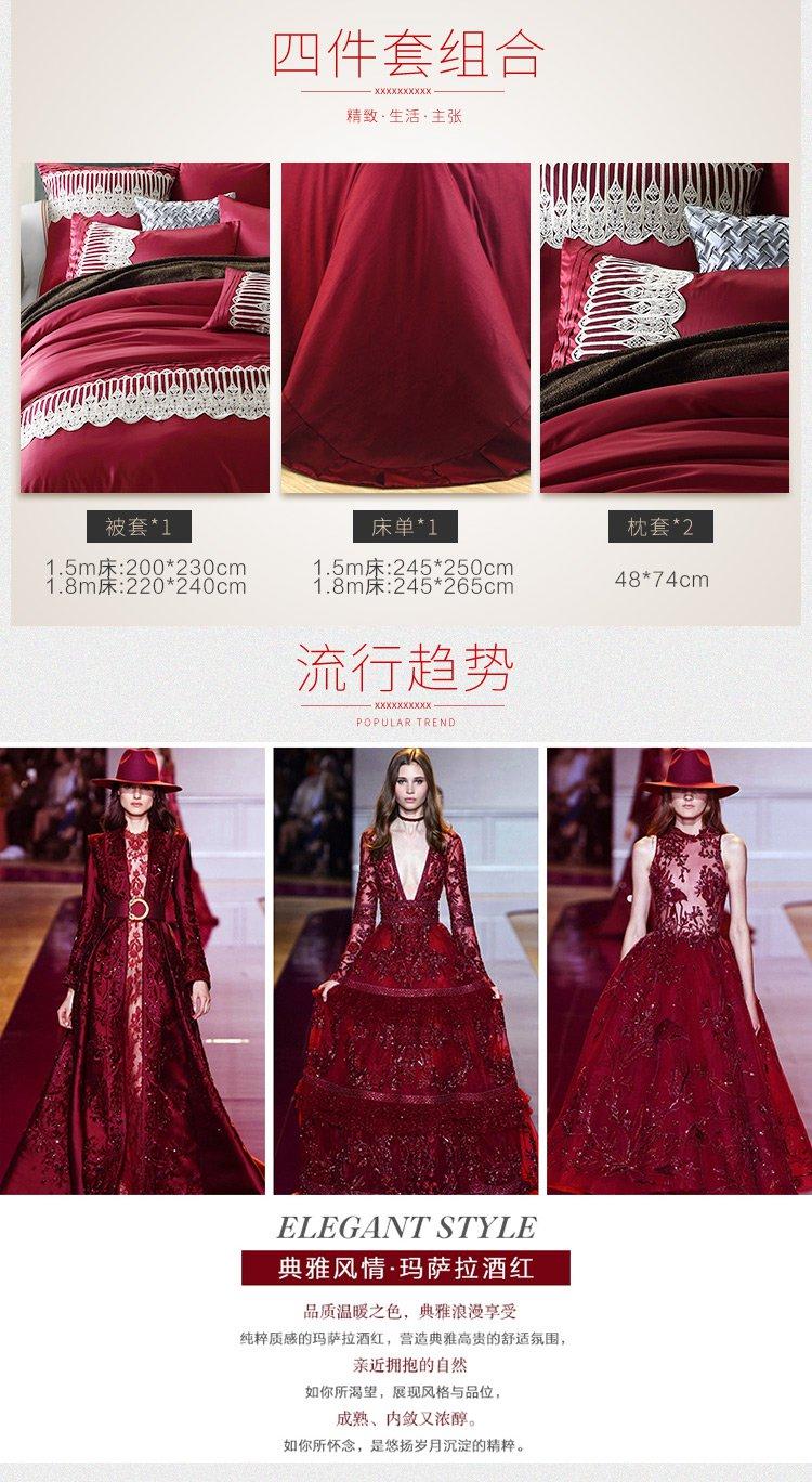 欧式婚庆蕾丝四件套-特蕾西红色