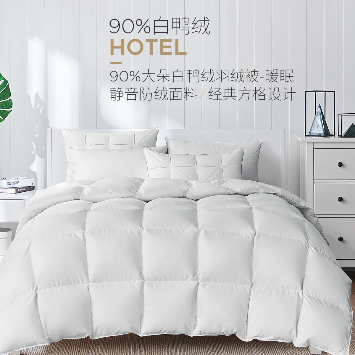 拉芙菲尔1.2/1.5/1.8米高品质90%大朵白鸭绒羽绒被YYQ02042
