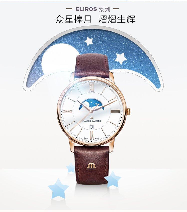 艾美eliros系列时尚休闲月相皮带石英男士手表