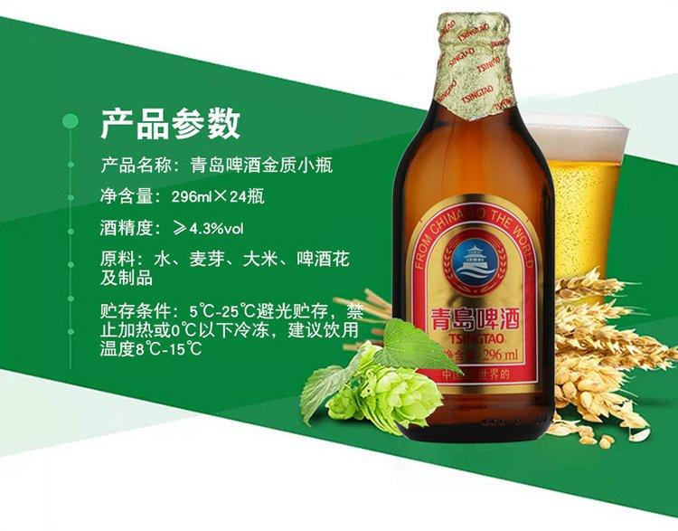 青岛啤酒(tsingtao) 金质小瓶11°p小棕金 296ml*24瓶 整箱装