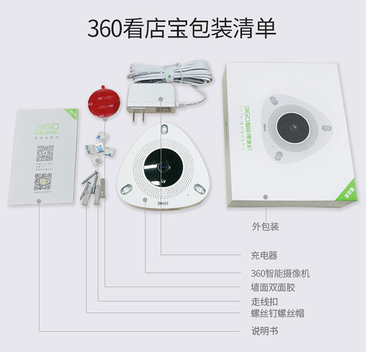 360看店宝 360度全景监控摄像头 无线远程摄像头