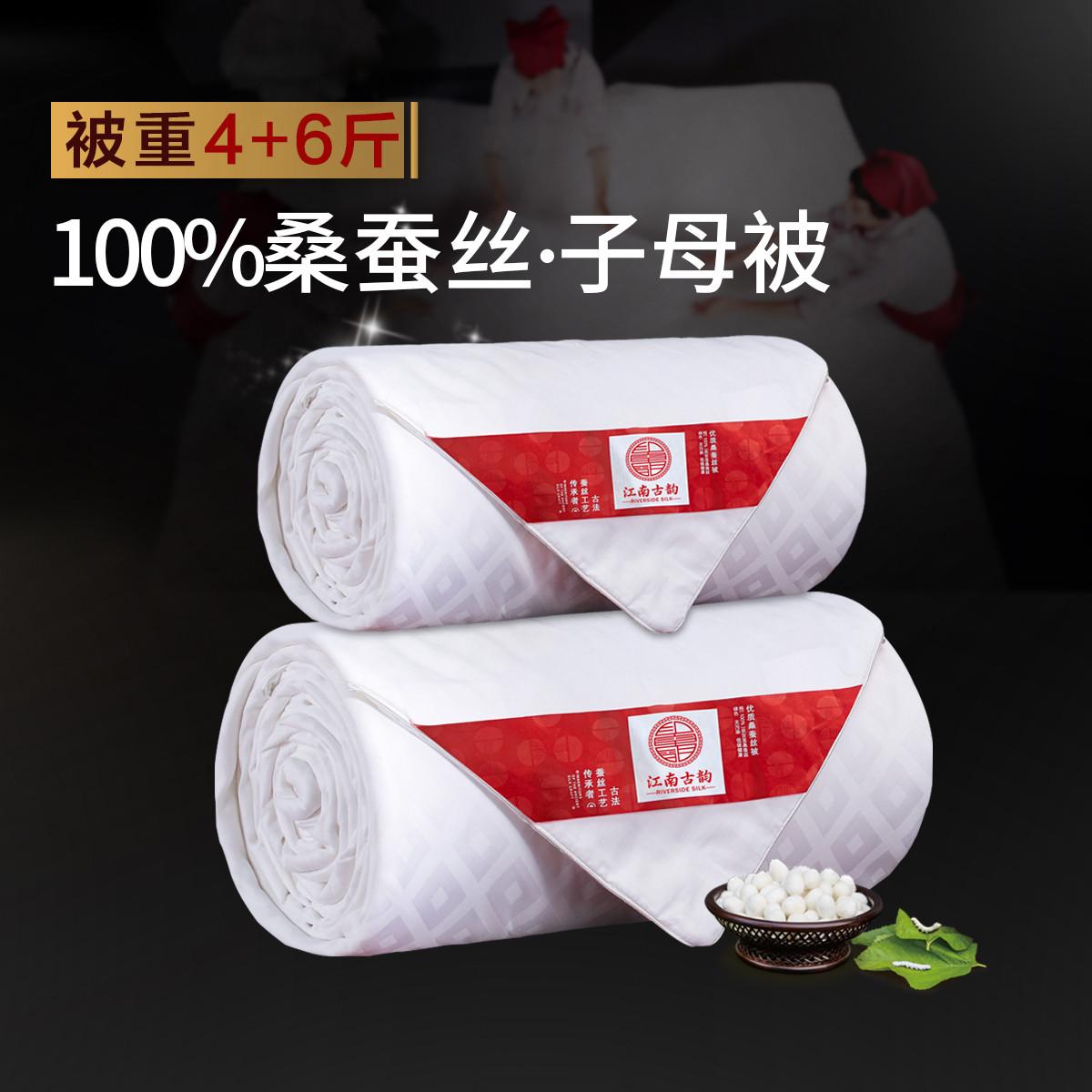 江南古韵100%桑蚕丝被重4+6斤四季通用子母被保暖春秋冬被子被芯jngy-jqrs