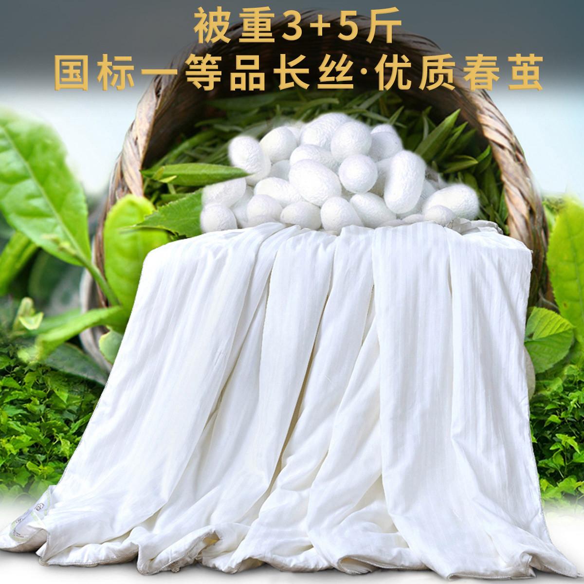 江南古韵100%一等桑蚕长丝被重3+5斤二合一四季子母被秋冬被子被芯tw-13
