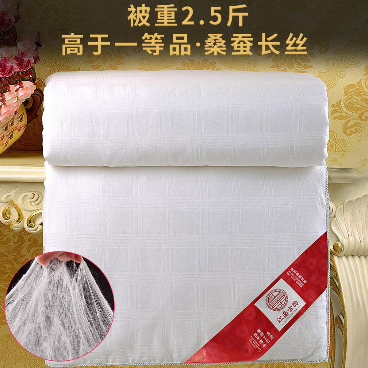 江南古韵被重2.5斤一等长丝保用20年100%桑蚕丝空调夏凉被子芯5624