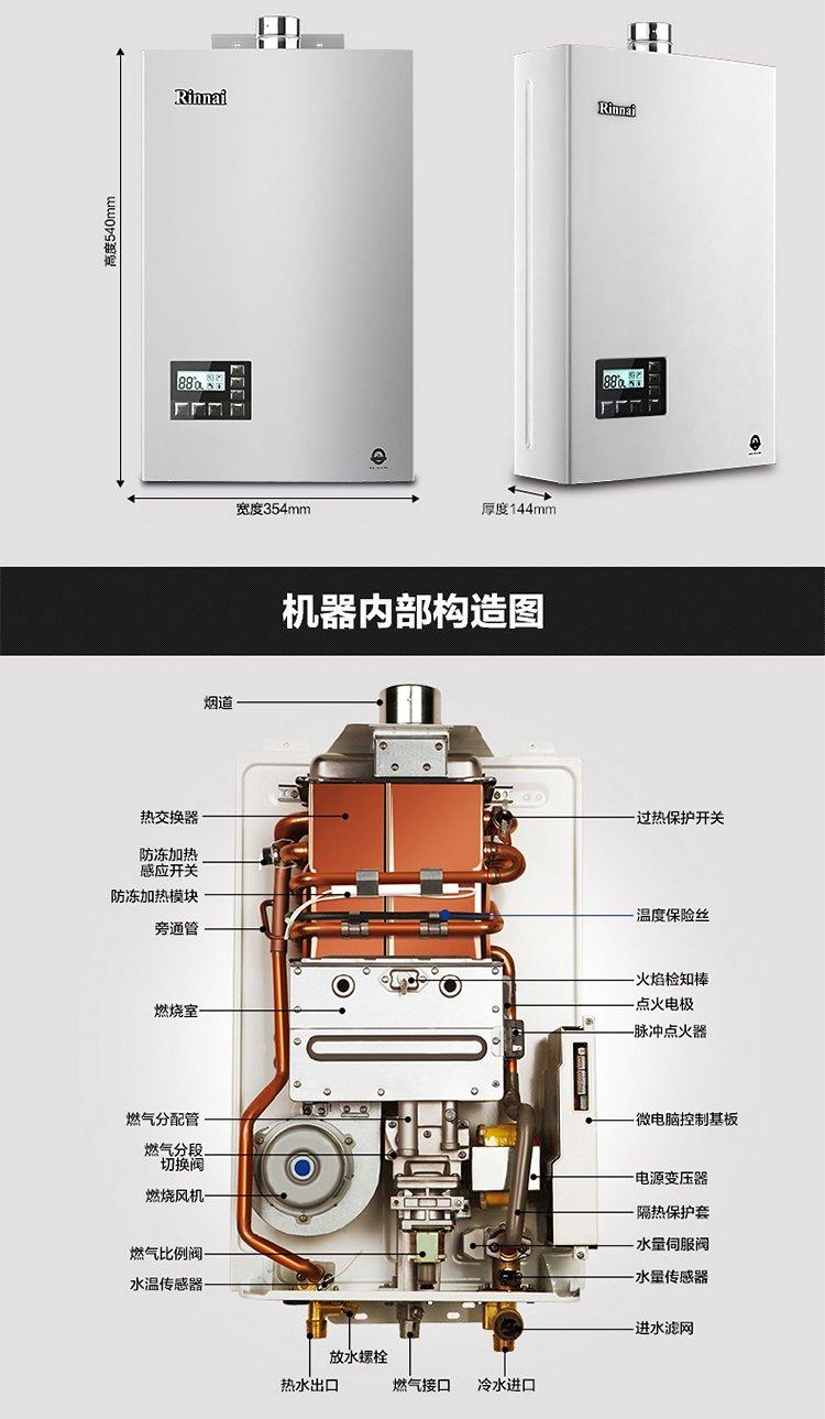 rinnai/林内 11升 家用速热即热恒温型 燃气热水器jsq22-55c
