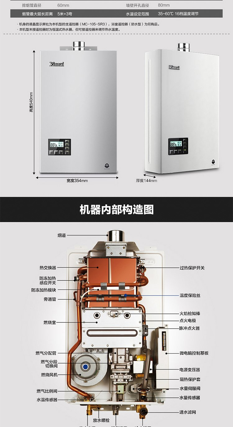 rinnai/林内 12升 家用恒温型 燃气热水器jsq24-55c