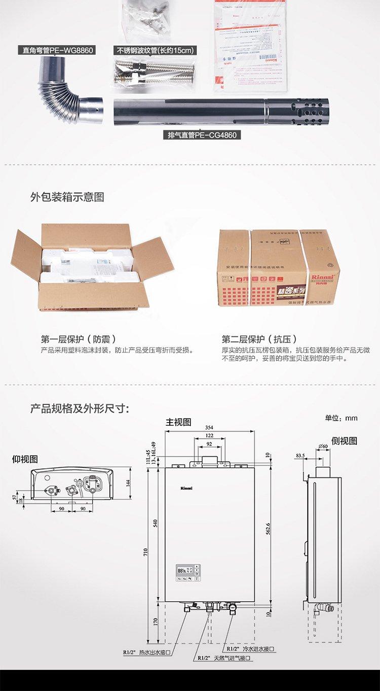 rinnai/林内 16升 家用恒温型 燃气热水器jsq32-55c