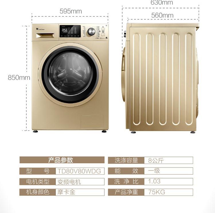 8公斤洗烘干变频滚筒全自动洗衣机