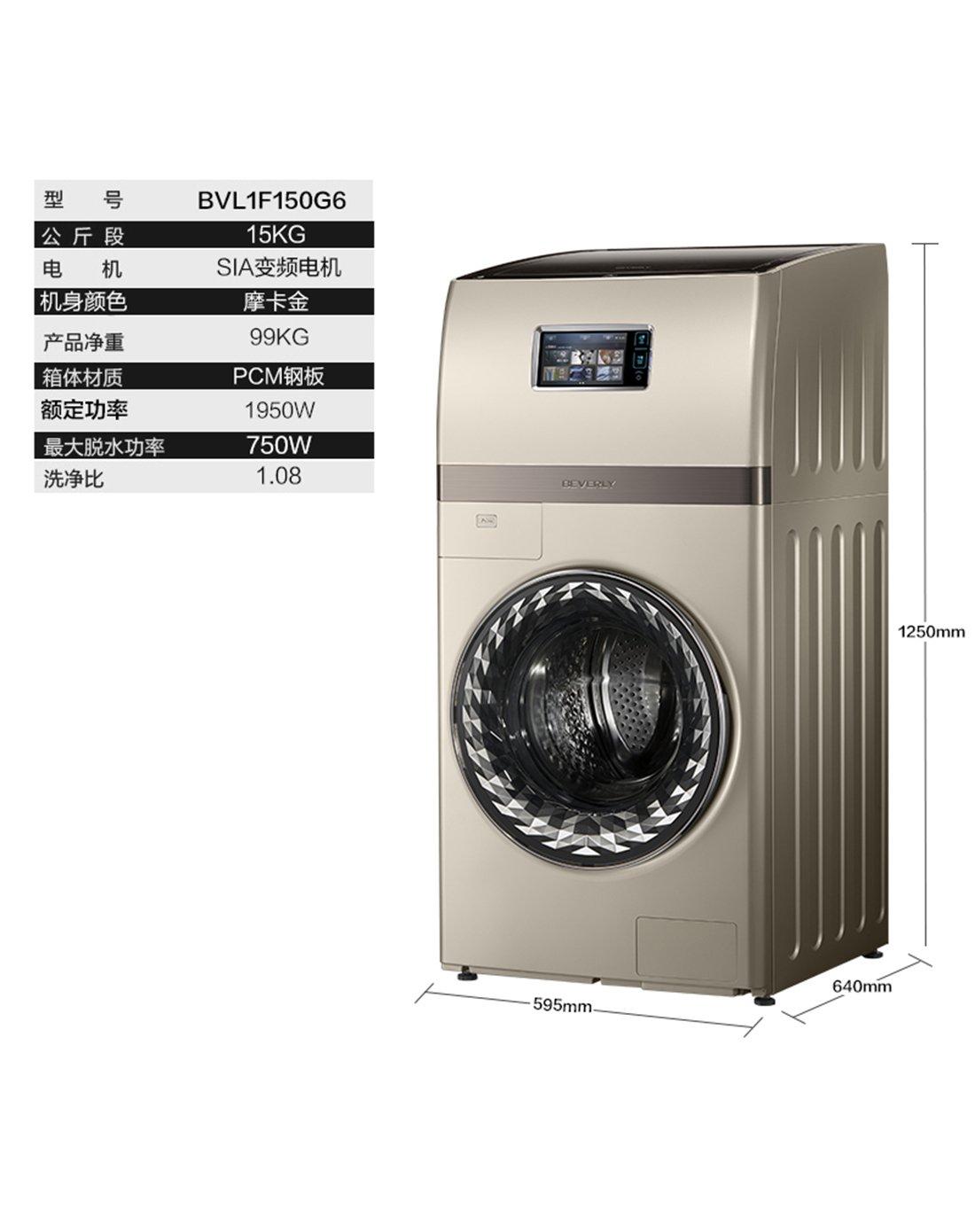 小天鹅比佛利vl1f150g615公斤全自动智能洗烘一体滚筒复式洗衣机