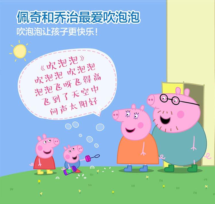 小猪佩奇吹泡泡沐浴露(乔治款)150ml