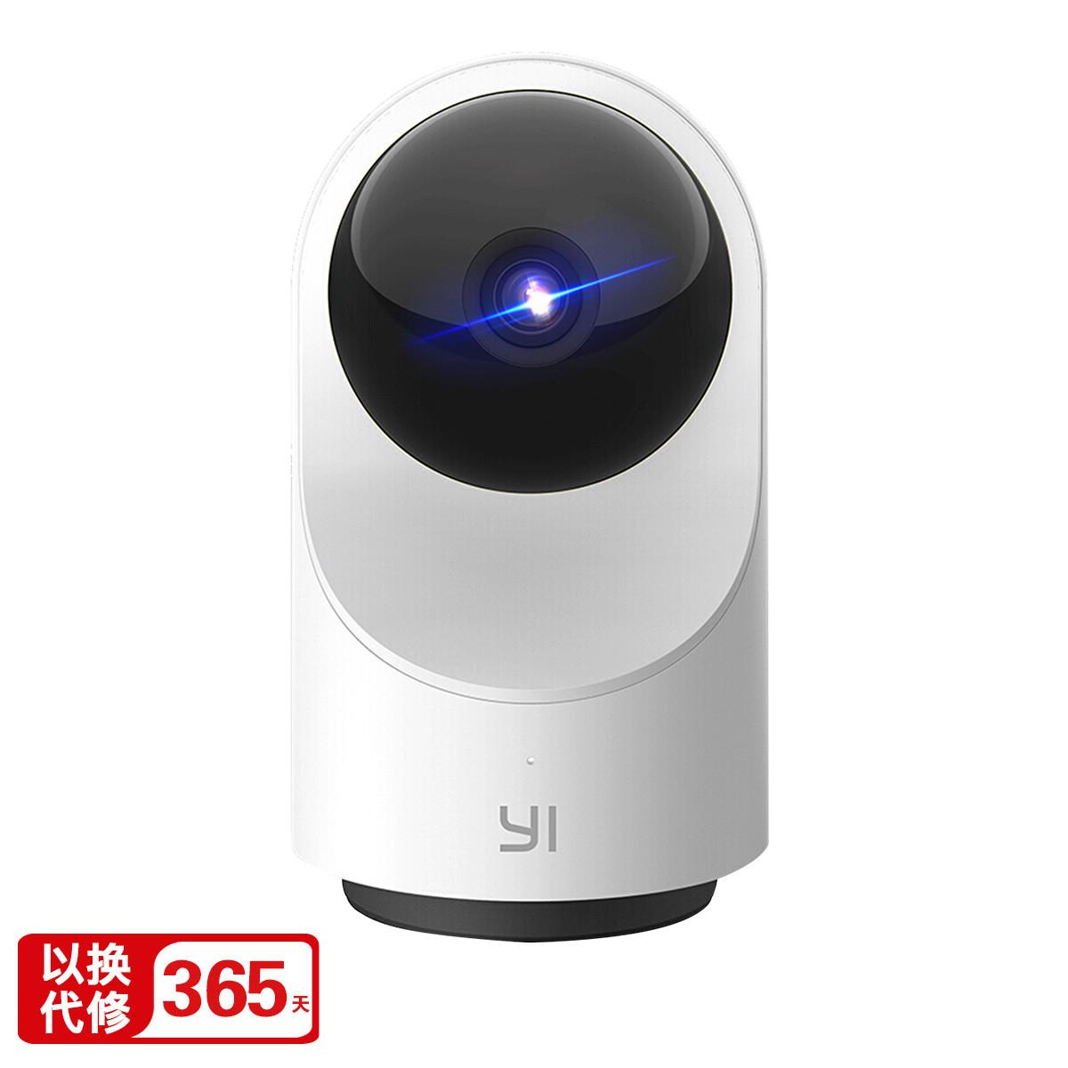 小蚁Y30家用夜视对讲远程AI智能360旋转小蚁无线监控摄像头HTCVIPY30
