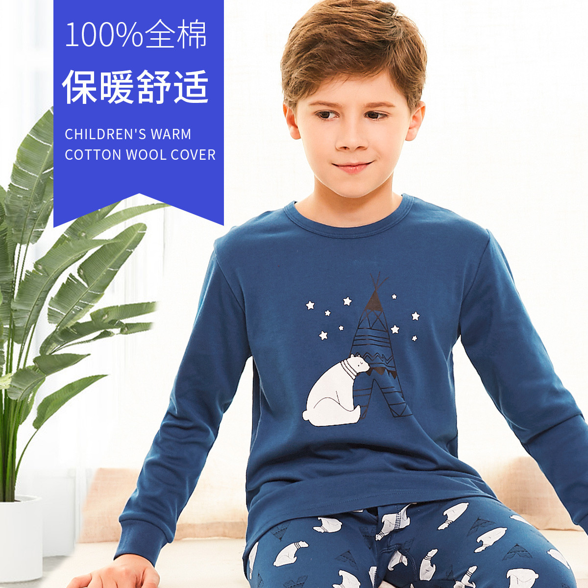 南极人南极人男童秋衣秋裤儿童保暖内衣套装男大童睡衣家居服NHT9T30111