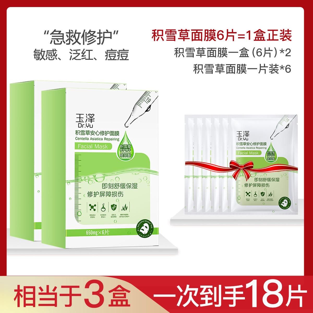 唯品会好货精选李佳琦推荐修护敏感肌玻尿酸保湿积雪草安心修护干面膜2盒+6片