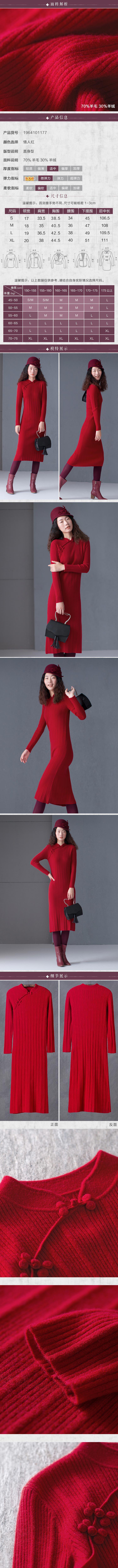 情人红旗袍连衣裙毛衣