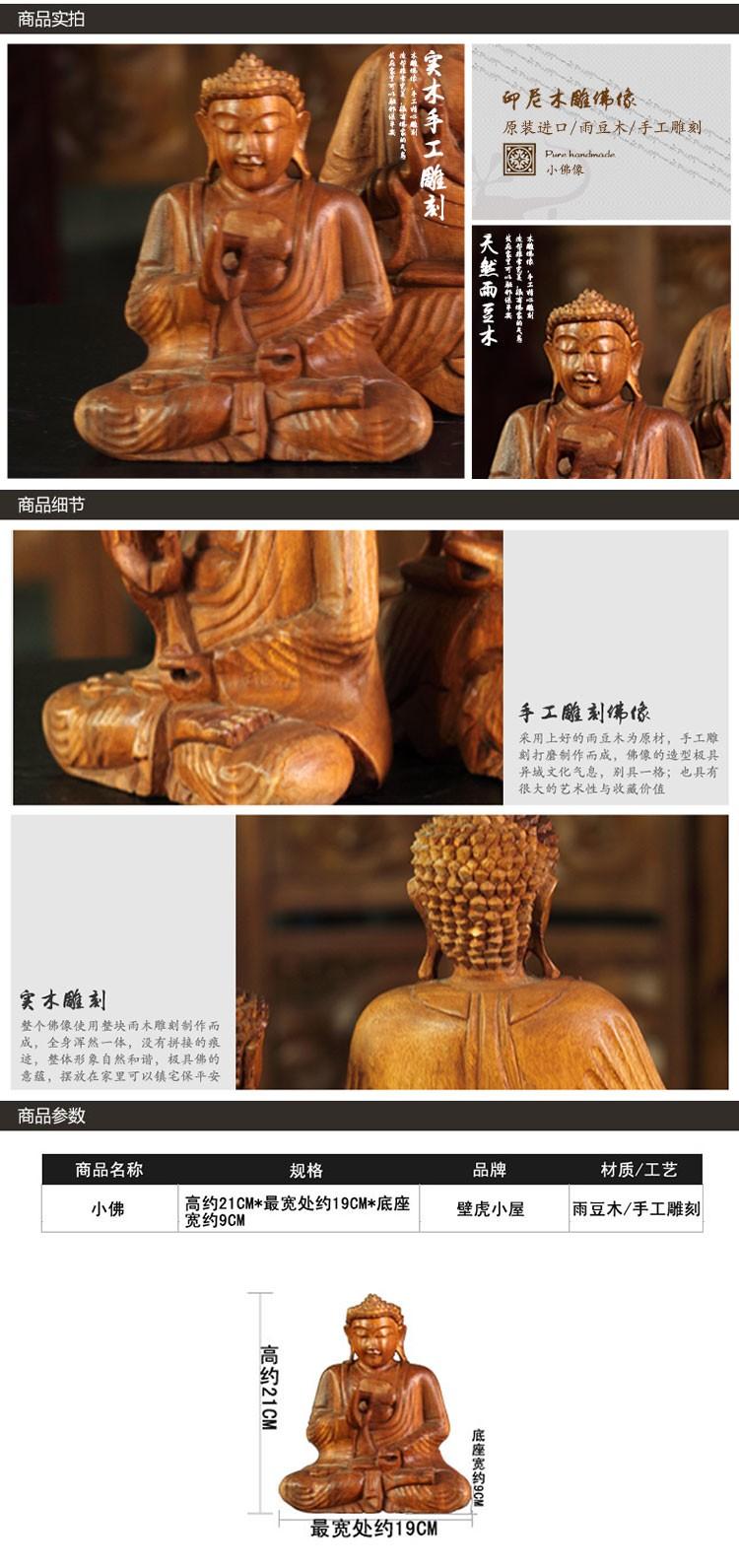 巴厘岛佛像木雕佛教摆件