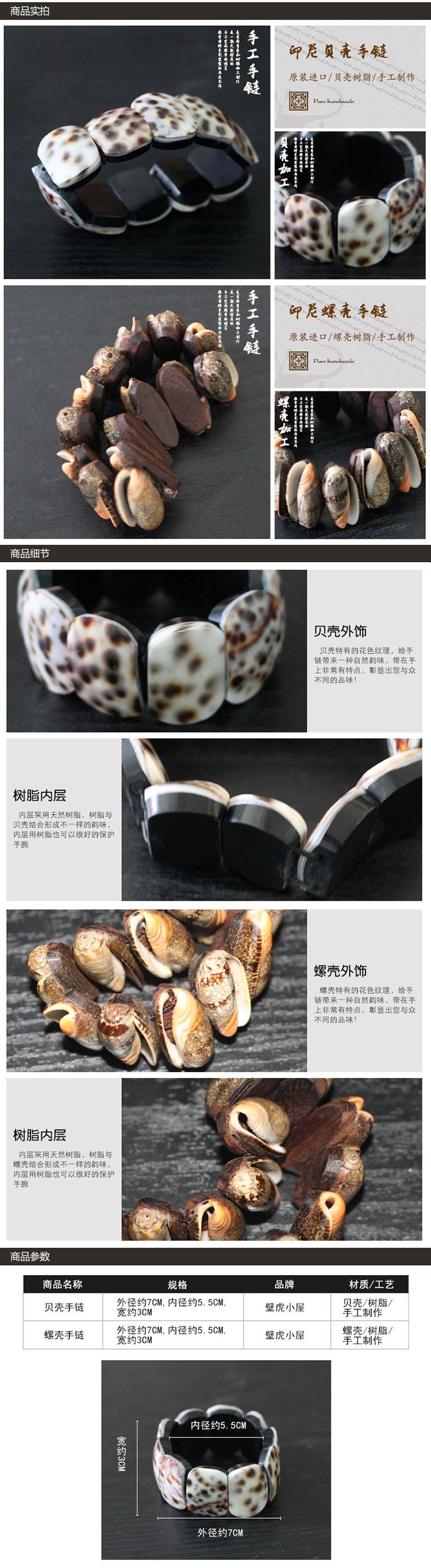 印尼巴厘岛特色创意手链贝壳螺壳工艺品