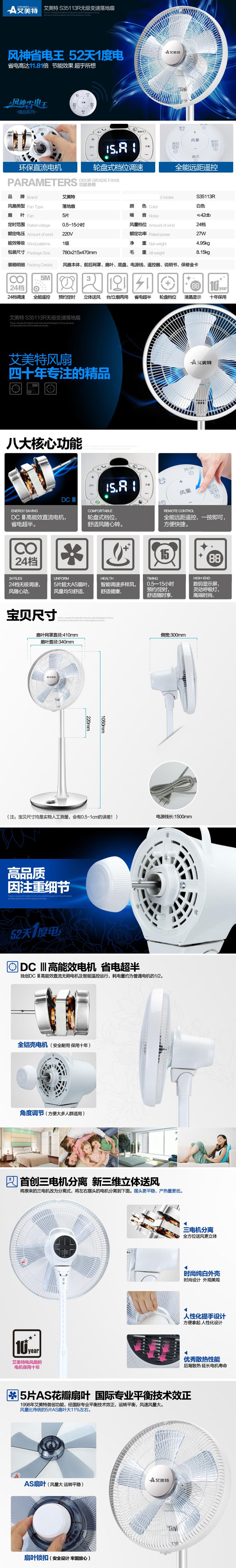 艾美特airmate电器直流遥控智能定时电风扇s35113r