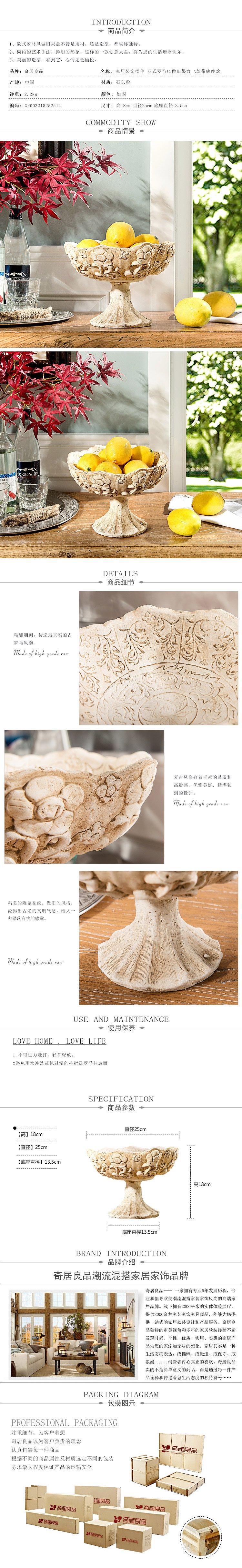 家居装饰摆件 欧式罗马风做旧果盘 a款带底座款