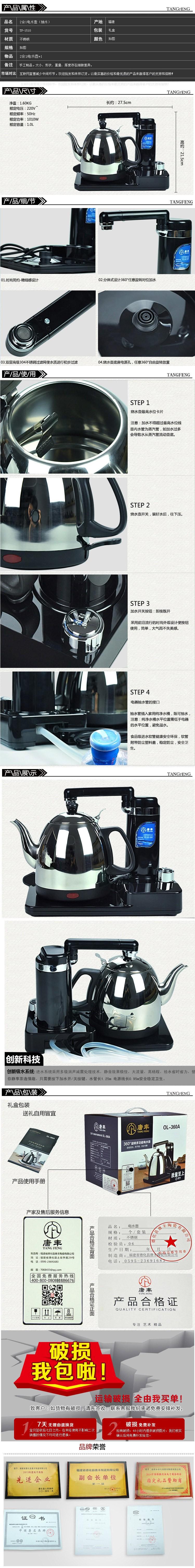 二合一电水壶抽水多功能电磁炉