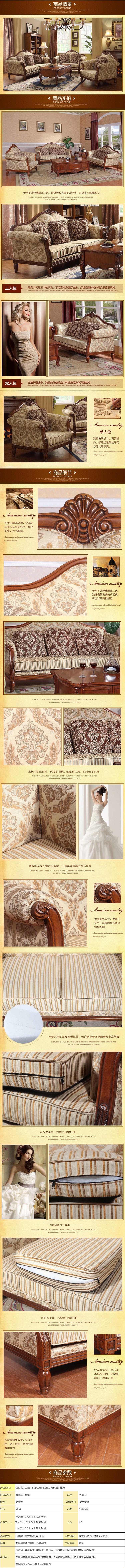 美式实木布艺沙发