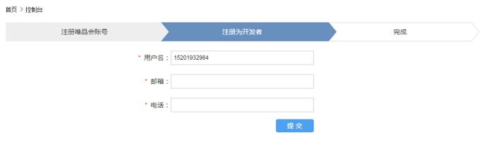注册开发者4.png