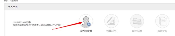 注册开发者3.png