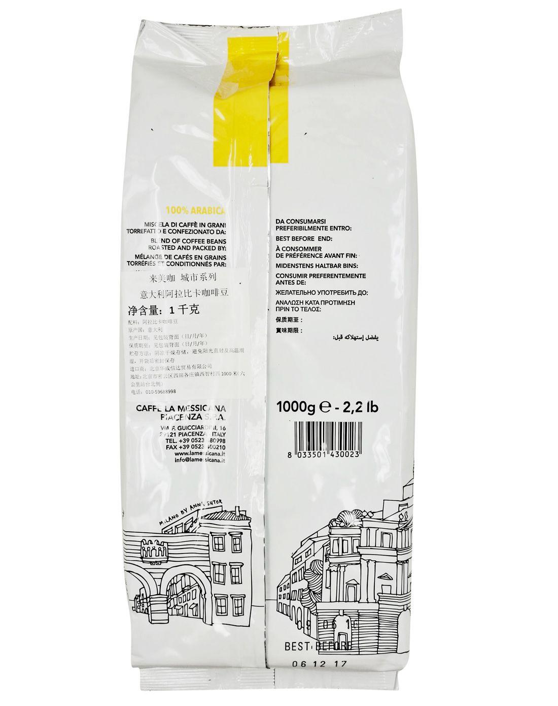 来美咖来美咖城市系列意大利阿拉比卡咖啡豆1kg8033501430023_唯品会