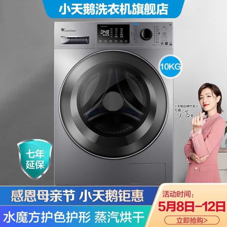 水魔方护色护形丨10公斤洗烘变频滚筒洗衣机全自动智能家电V86