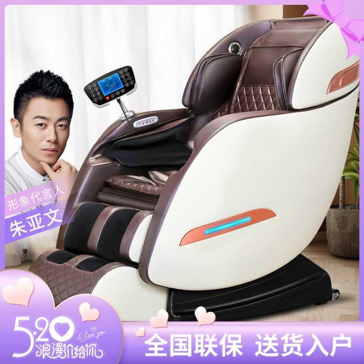 【年度爆款】乐尔康按摩椅SL导轨家用全身太空舱电动豪华家用椅