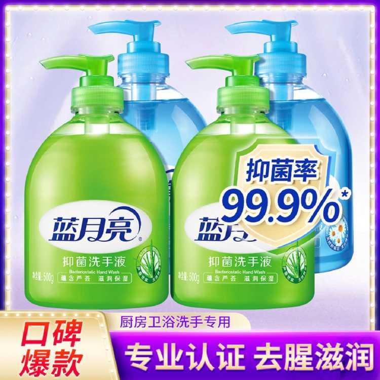 【已爆卖6万+套】定制抑菌洗手液500g*4瓶装儿童成人适用