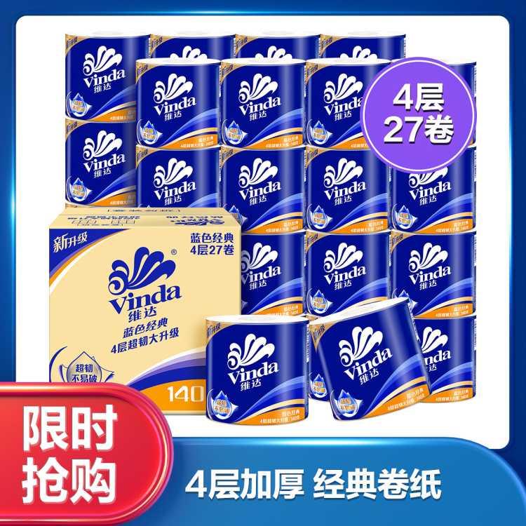 【加厚4层27卷】维达蓝色经典有芯卷筒纸巾卫生纸4层140g整箱-kk