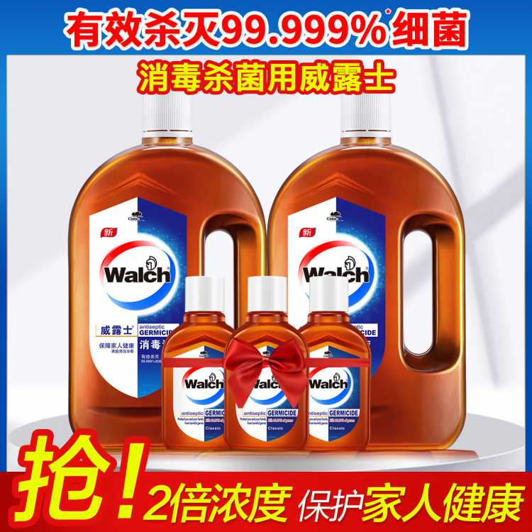 杀菌99.999%|高浓度消毒液家庭装 婴儿衣物家用玩具地板消毒水