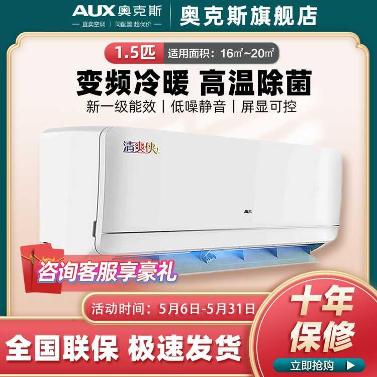 【爆款推荐】清爽侠1.5匹新一级能效变频冷暖高温除菌自清洗空调