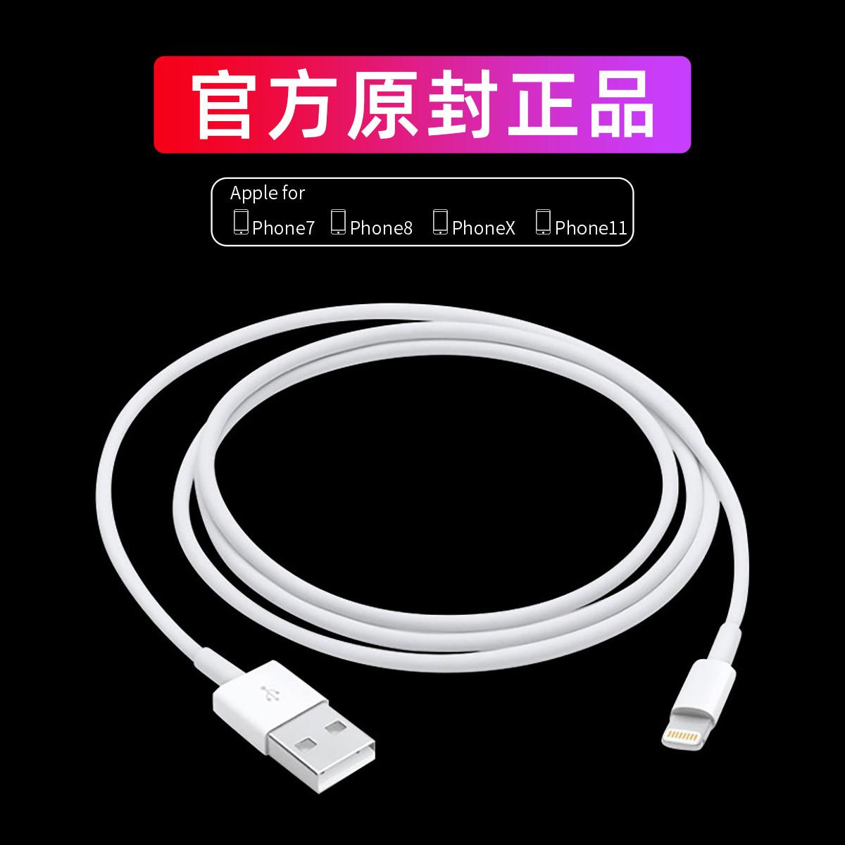 维肯原装数据线苹果7/8iphone11/X充电头ipad快充充电线