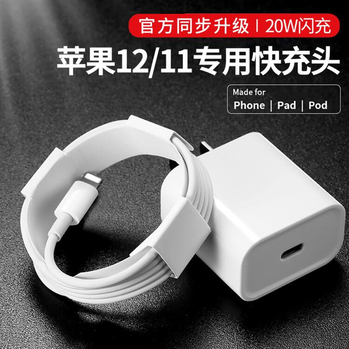 苹果12充电器20w闪充iphone12mini/11/12pro数据线pd充电头vk原装