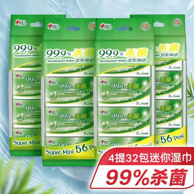 心相印超迷你湿巾4提32包杀菌便携式手口湿纸巾