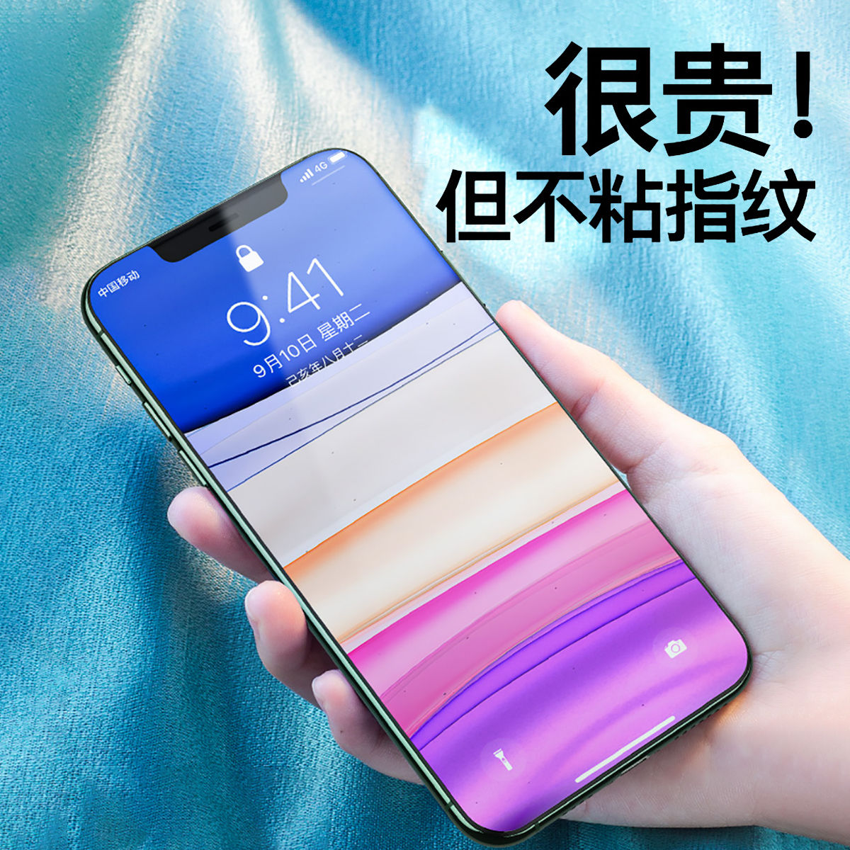 苹果11磨砂钢化膜iPhone11pro/x/xs/xr高清防指纹手汗游戏手机膜