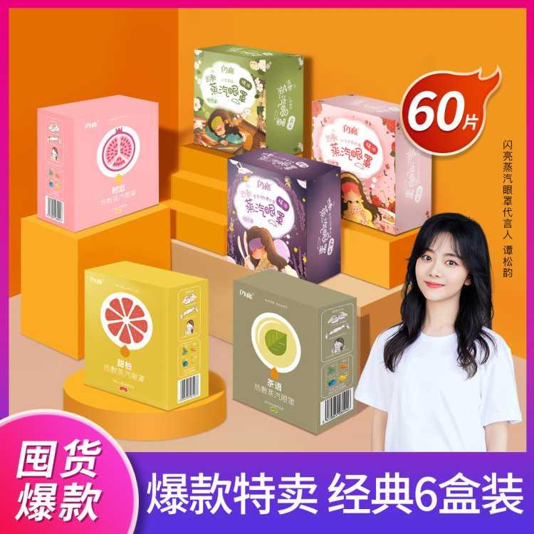 【谭松韵代言】蒸汽眼罩眼膜60袋装 全家福套装精油系列