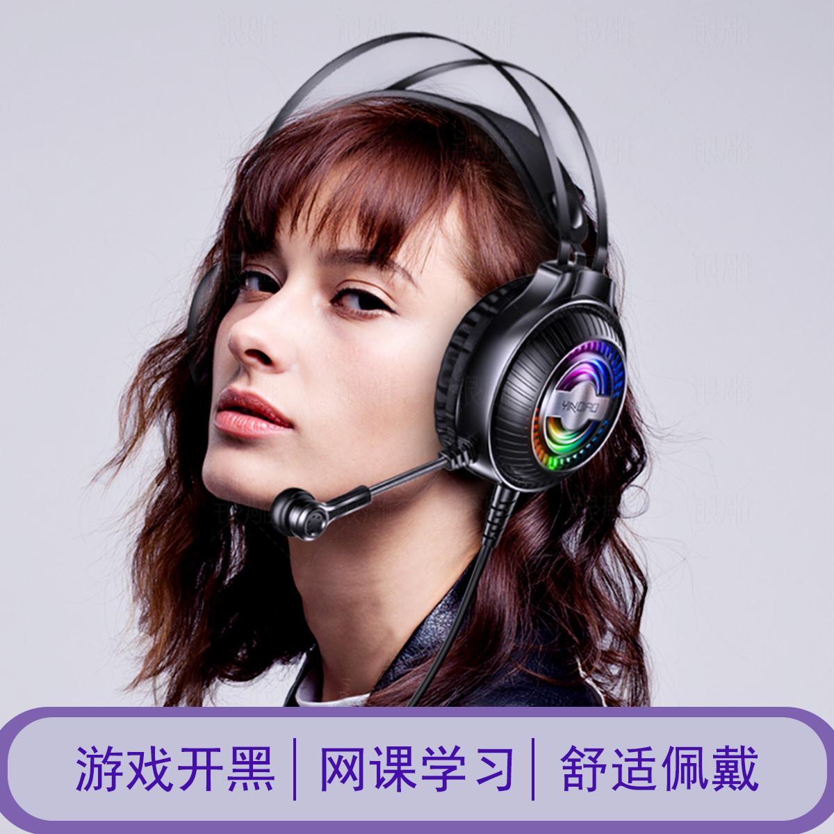 耳机头戴式电脑台式笔记本电竞游戏耳麦吃鸡听声辩位有线带话筒